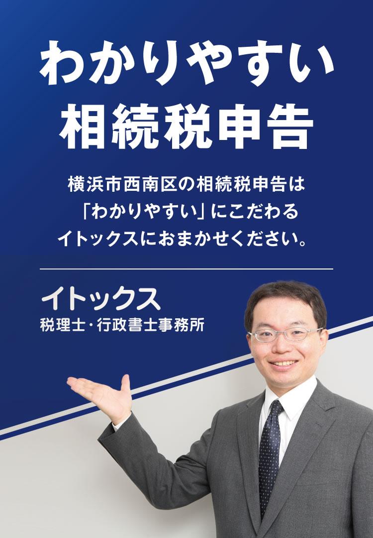 イトックス税理士・行政書士事務所